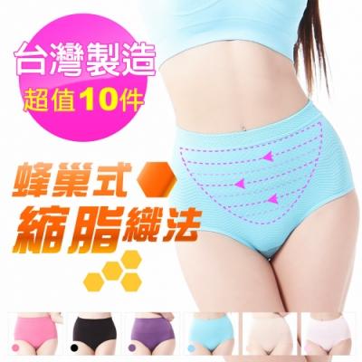【Yi-sheng】*10件組*名模最愛台灣製竹炭美臀褲
