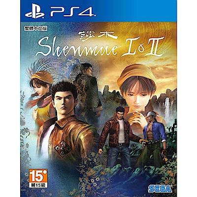 (預購)莎木 I & II--- PS4  亞洲 中文版