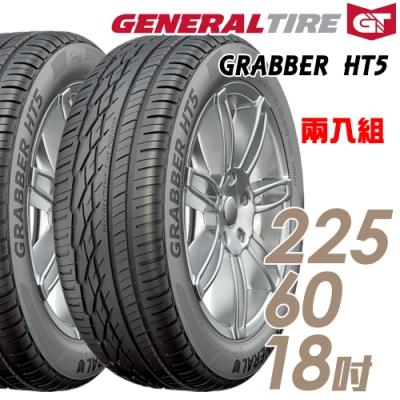 【將軍】GRABBER HT5 舒適操控輪胎_二入組_225/60/18(HT5)