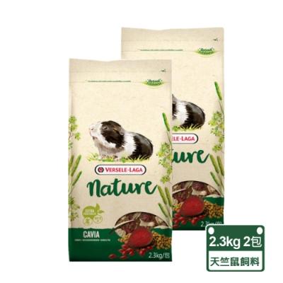 Versele-Laga凡賽爾 - 比利時凡賽爾-全新NATURE特級天竺鼠飼料2.3kg/包-兩包組