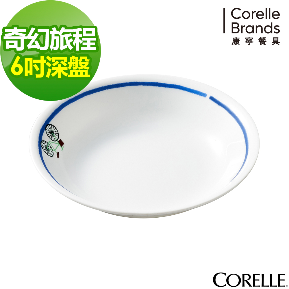 CORELLE康寧奇幻旅程6吋深餐盤