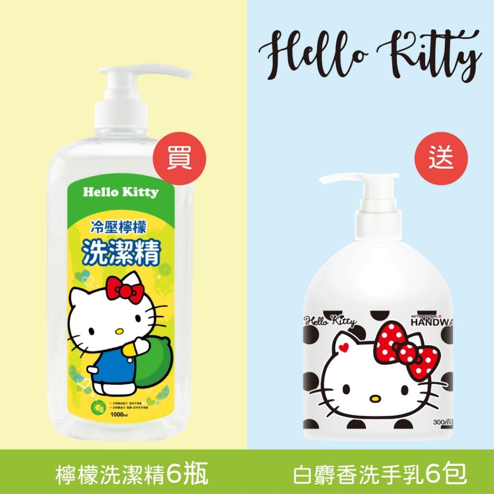 [618限定]HELLO KITTY檸檬洗潔精1000mlx6瓶+白麝香洗手乳300mlx6瓶