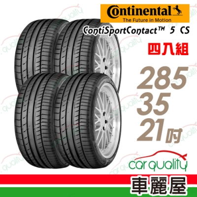 【德國馬牌】ContiSportContact 5 ContiSeal 防穿刺高性能輪胎_四入組_285/35/21