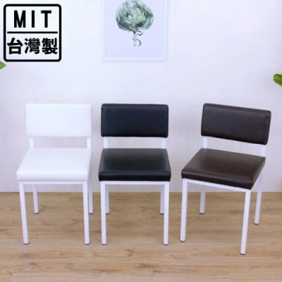 頂堅 厚型泡棉沙發(皮革椅面)鋼管腳-餐椅/工作椅/洽談椅/辦公椅/會客椅 三色可選