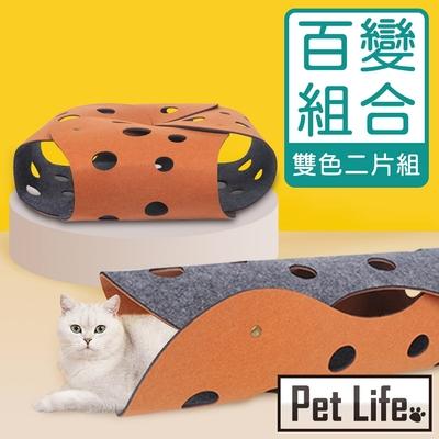 Pet Life 無鐵絲洞洞貓隧道/可拼接折疊百變組合貓通道 雙色二片