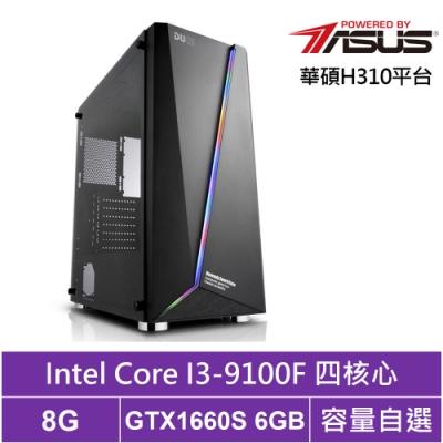 華碩H310平台[星際行者]i3四核GTX1660S獨顯電腦