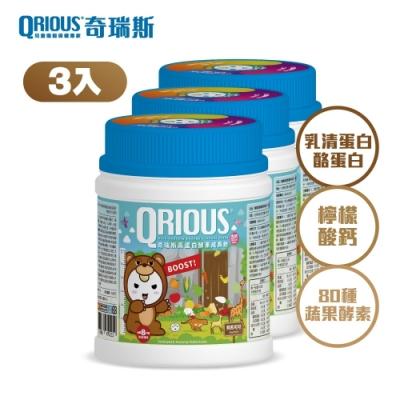 QRIOUS奇瑞斯高蛋白酵素成長飲-熊熊可可(含鈣)3罐/乳清蛋白(WPC+WPI)/酪蛋白(MCC)/檸檬酸鈣/80種蔬果酵素