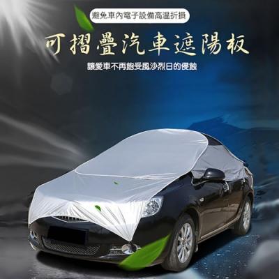 【super舒馬克】頂級汽車防曬降溫遮陽罩/摺疊式車頂遮陽板/遮陽傘_B款