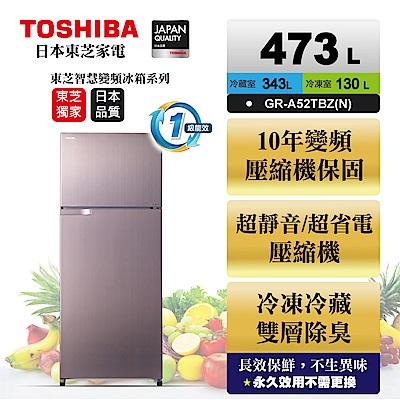 TOSHIBA東芝473公升雙門變頻冰箱 GR-A52TBZ(N)