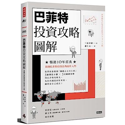 巴菲特投資攻略圖解:實踐巴菲特投資法的最佳入門【暢銷10年經典版】