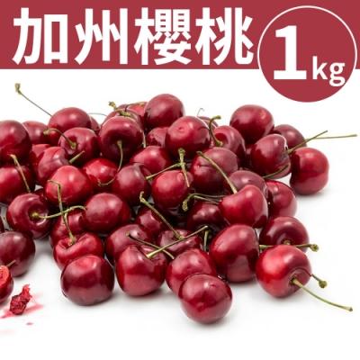 甜露露 美國加州櫻桃9.5R(1kg)