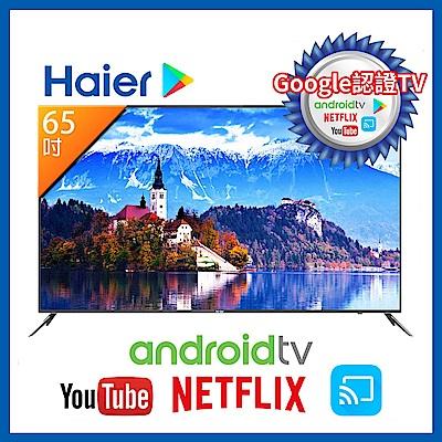 [館長推薦]Haier 海爾 65型 4K HDR GOOGLE TV液晶顯示器 LE65U6950UG (送安裝)