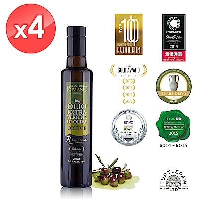 義大利Romano 羅蔓諾Ortice特級初榨橄欖油(250ml*4瓶)