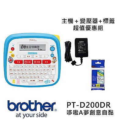 Brother PT-D200DR + AD24變壓器 + GW-31卡通標籤超值優惠組