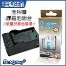 電池王 for 三星 SLB-11A/SLB-10A 高容量鋰電池+充電器組