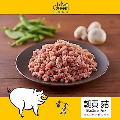 【山林水草】朝貢豬 後腿絞肉5包 (220g/包) 小家庭經濟含運組