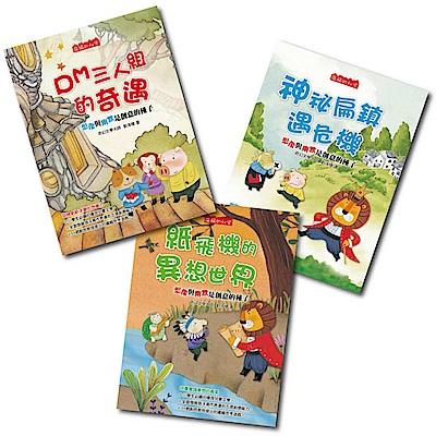 閣林 創意文學故事集(3冊)