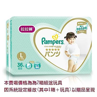 (2箱組合買就送)幫寶適  一級幫 拉拉褲/褲型尿布 (L) 36片X4包_日本原裝/箱