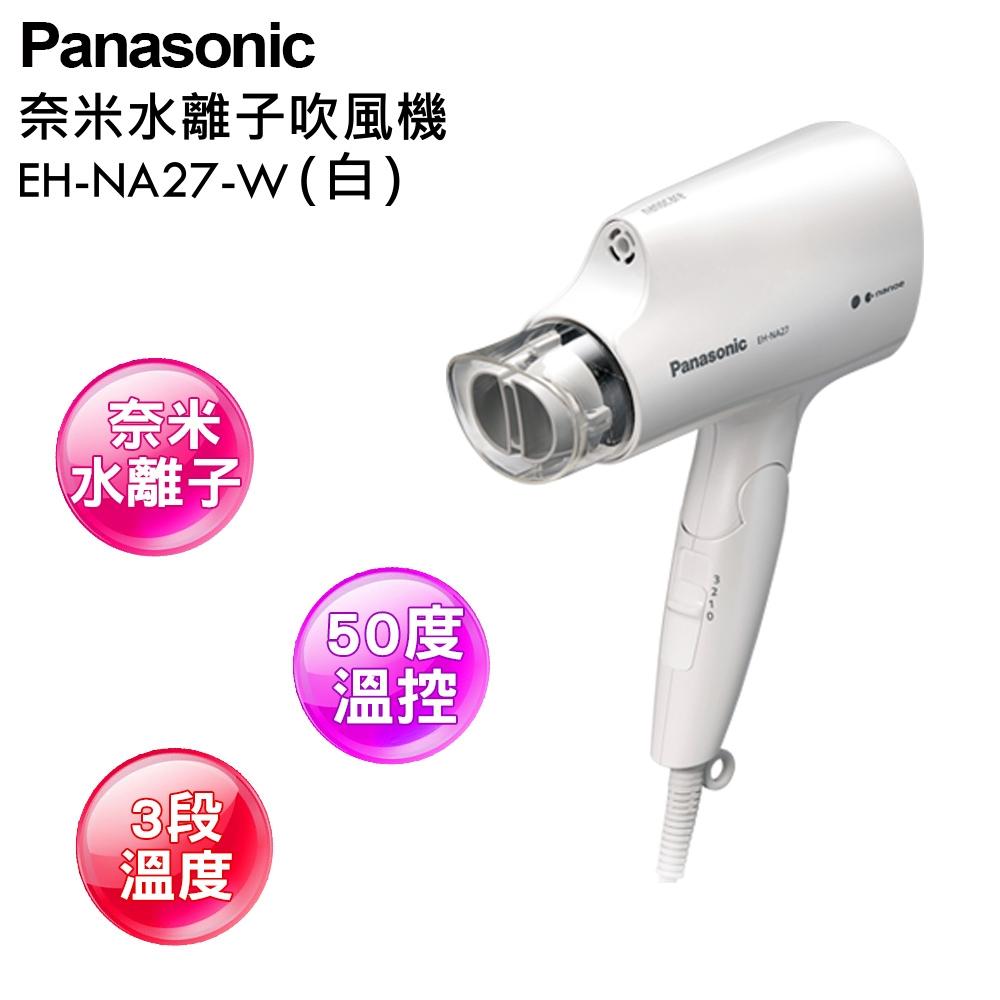 Panasonic 國際牌 奈米水離子 吹風機 EH-NA27-W