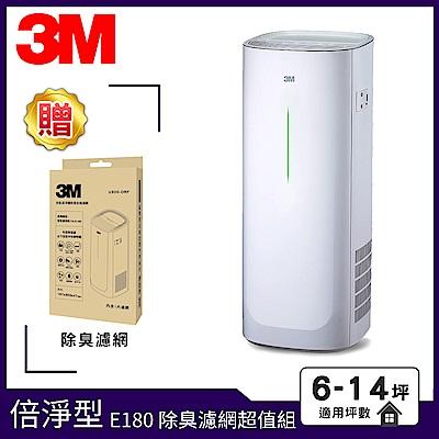 3M 6-14坪 淨呼吸倍淨型空氣清淨機 FA-E180 除臭濾網超值組