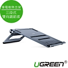 綠聯 筆電散熱支架 三段式調整 鋁合金雙向調節版