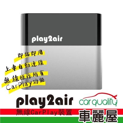【ViseeO】Play2Air  超迷你 無線CarPlay WCP-100