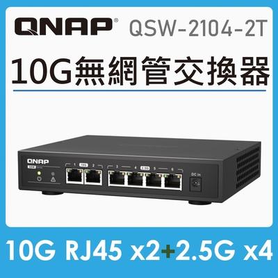 QNAP威聯通 QSW-2104-2T 6埠 Multi- Gig 五速無網管型交換器
