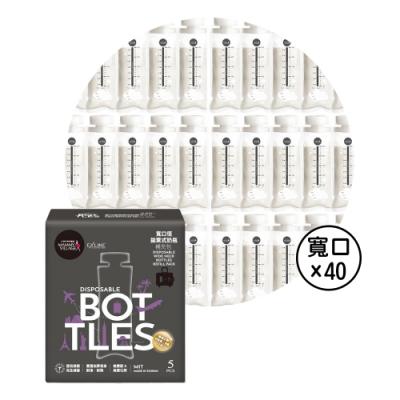 【40入鐵粉組】六甲村 - 寬口拋棄式奶瓶補充包 250ml (無奶嘴、無握把)