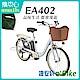 GIANT EA402 都會親子電動自行車 product thumbnail 1