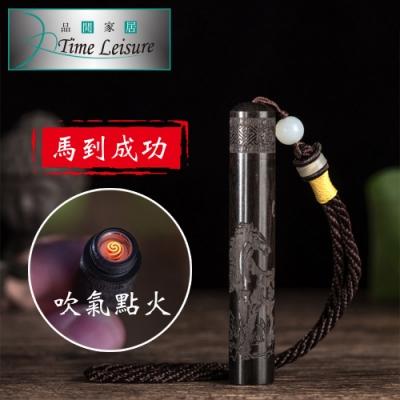 Time Leisure 黑檀木雕USB充電吹氣式打火機/點煙器 馬到成功