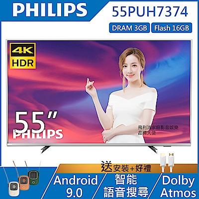 PHILIPS飛利浦 55吋 4K UHD 安卓聯網液晶顯示器+視訊盒 55PUH7374