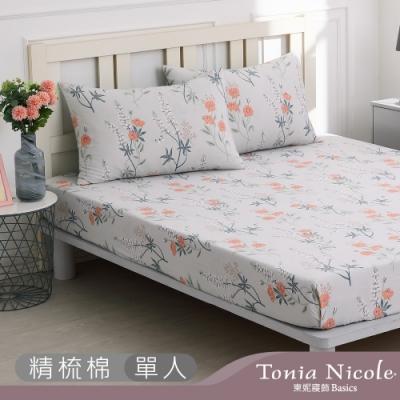 Tonia Nicole 東妮寢飾 花間散策100%精梳棉床包枕套組(單人)