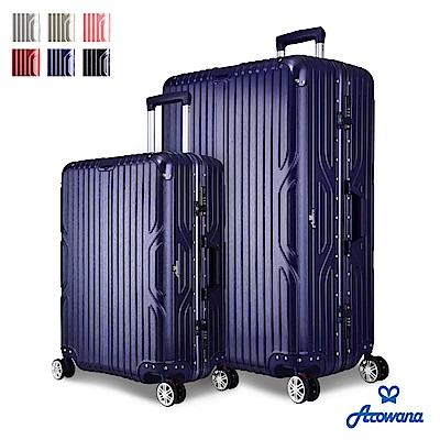 Arowana 亞諾納 極致川旅25+29吋立體拉絲鋁框避震輪旅行箱/行李箱(多色任選)