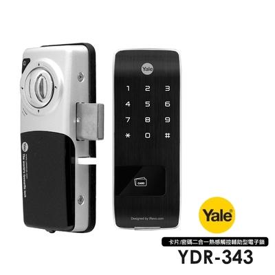 Yale耶魯 卡片/密碼輔助型電子門鎖YDR-343(附基本安裝)