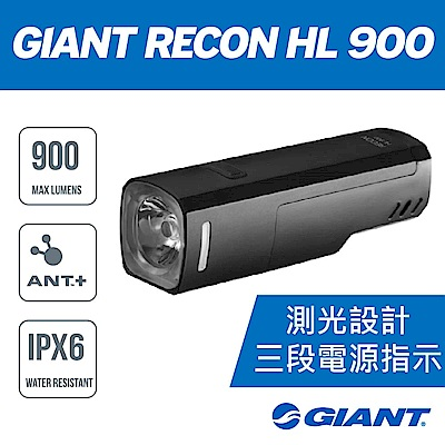 GIANT RECON HL900流明,充電型前燈