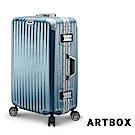 【ARTBOX】雅痞歐旅 25吋創新線條海關鎖鋁框行李箱(冰藍)