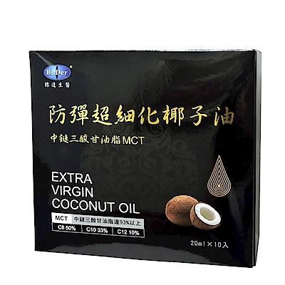 【BuDer 標達】防彈超細化椰子油(10入/盒)*1件組-MCT含量93%