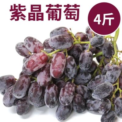 [甜露露]加州紫晶葡萄4斤禮盒