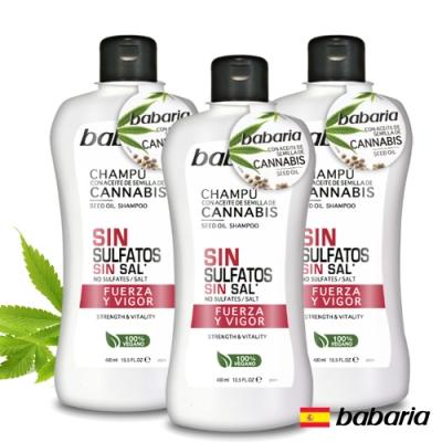 西班牙babaria大麻籽油健髮洗髮露400ml三入