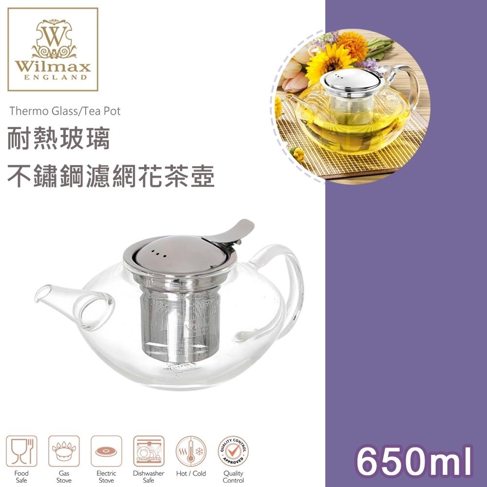英國WILMAX 耐熱玻璃不鏽鋼濾網花茶壺1050ML