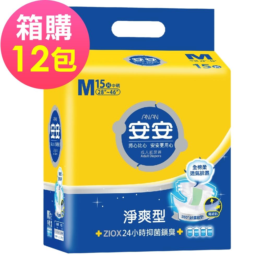 [購物節狂降↘]安安 成人紙尿褲 淨爽呵護型M號 (15片x6包) x2箱