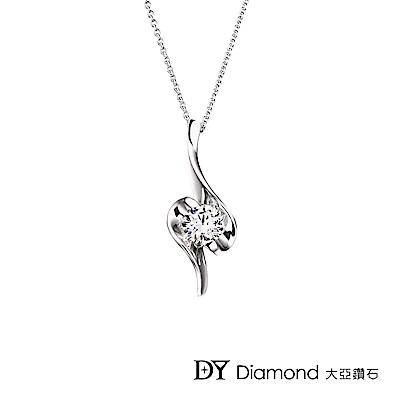 DY Diamond 大亞鑽石 18K金 0.20克拉 時尚鑽墜