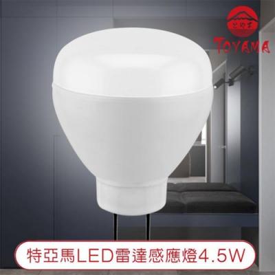 TOYAMA 特亞馬 LED雷達微波感應燈泡4.5W 插頭型(黃光)