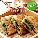阿福伯 北方新鮮三星蔥油餅-8包組(5片/包)