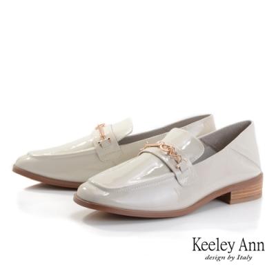 Keeley Ann極簡魅力 馬銜釦漆皮樂福鞋(米色-Ann系列)
