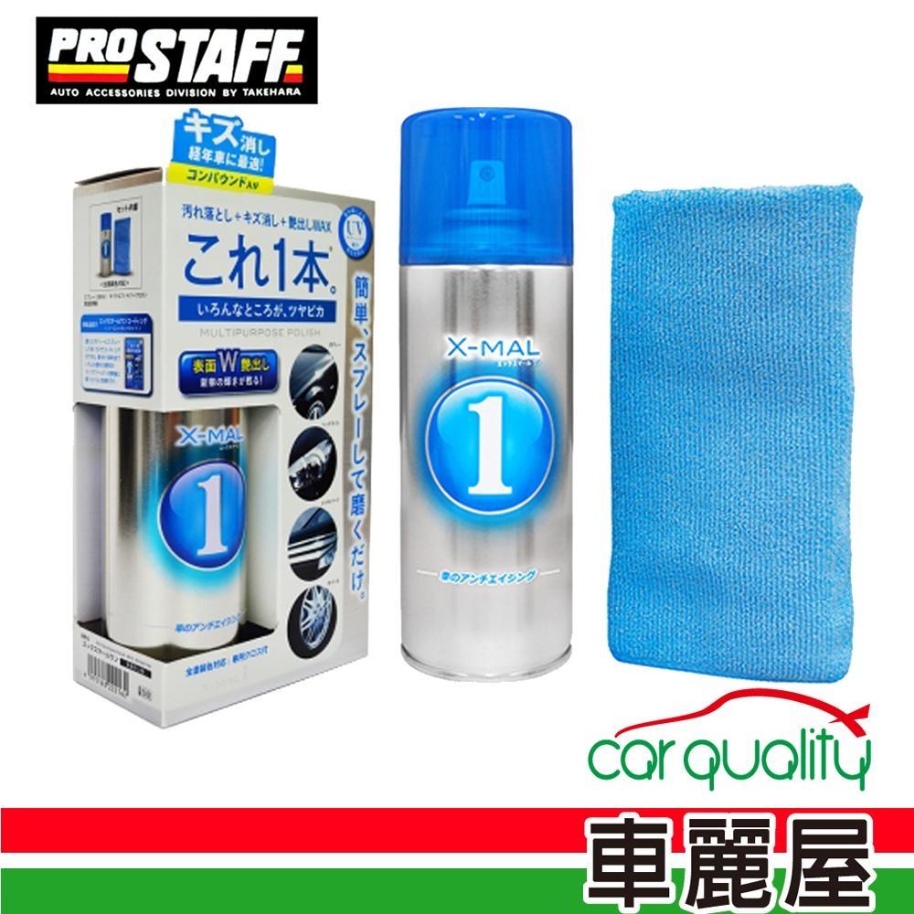 【日本PRO STAFF】腊 Prostaff 鍍膜劑X-MAL1 S101(300ml)