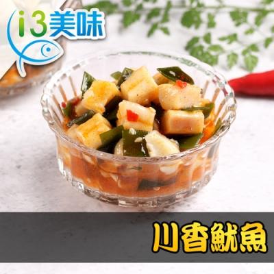 【愛上美味】川香魷魚12包組(150g±10%/包)