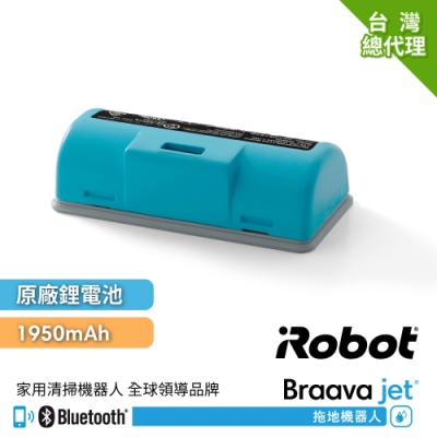美國iRobot Braava Jet 240 擦地機器人原廠鋰電池1950mAh (原廠公司貨+總代理保固6個月)