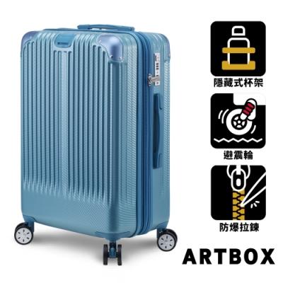 【ARTBOX】花簡成詩 26吋避震輪附杯架可加大登機箱(冰藍色)