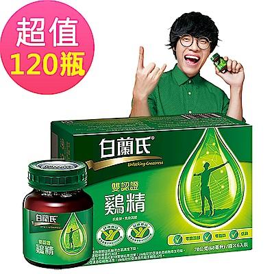 白蘭氏 雙認證雞精120瓶超值組 (70g6瓶/盒,20盒)